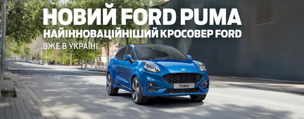2Ford AUG puma 980x384 other.jpg